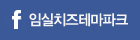 임실치즈테마파크 페이스북