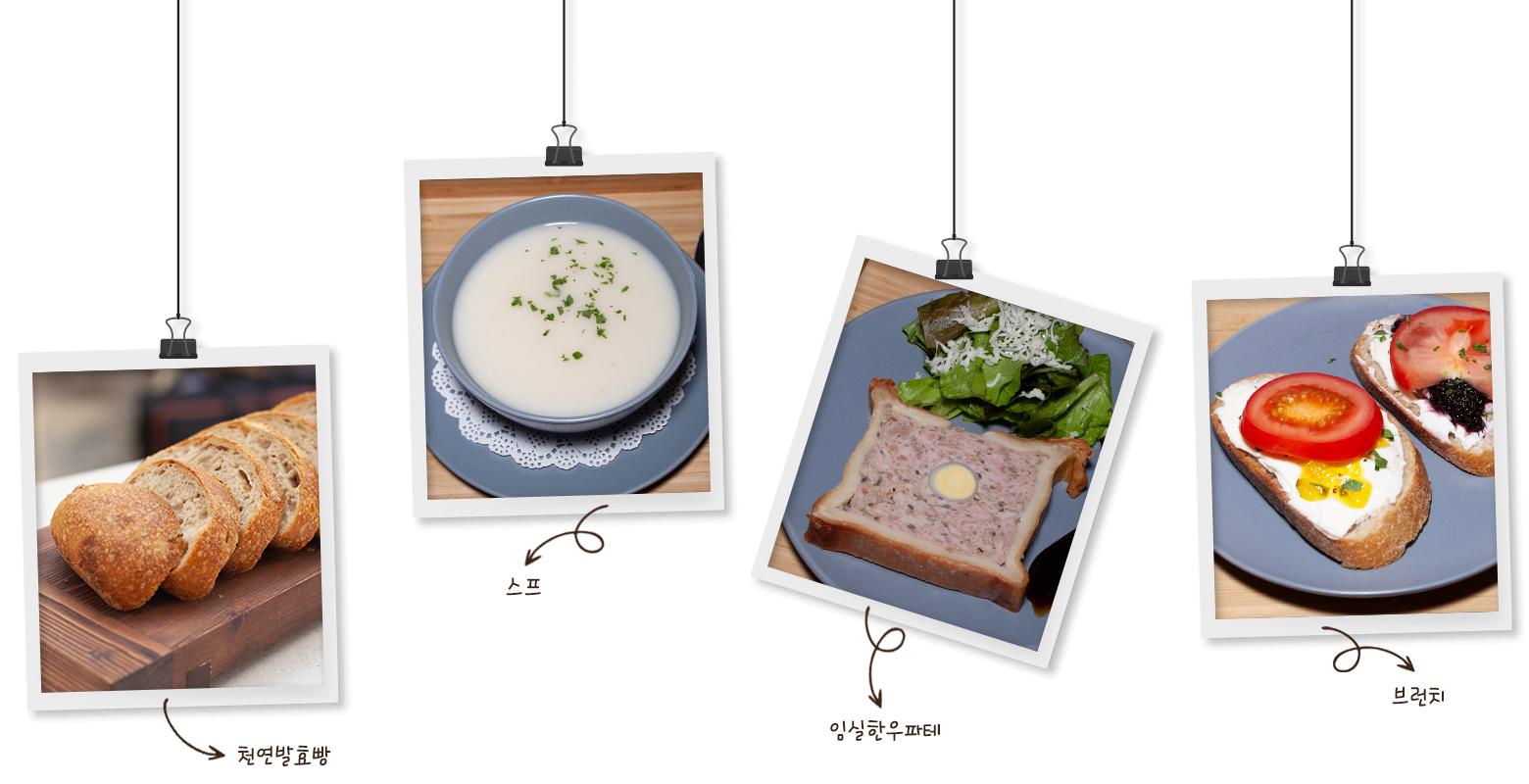 천연발효빵 화락당 메뉴